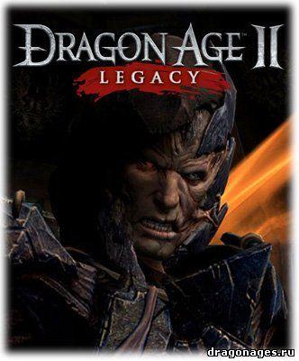 Dragon Age 2 Legacy, превью