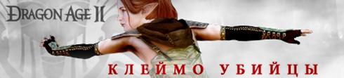 Dragon Age 2 DLC Клеймо убийцы, превью
