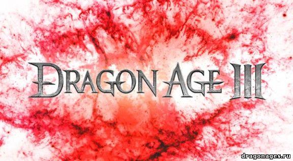 Когда выйдет Dragon Age 3 ?, превью