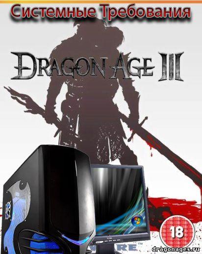 Системные требования Dragon Age 3, превью