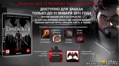 DLC Pack для Dragon Age II, скриншот 1