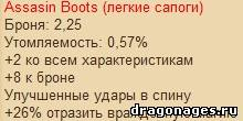 Assasin Armor and Rapiers для Dragon Age: Orgns, скриншот 2