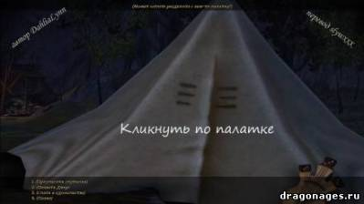 Сон до рассвета (DahliaLynns Sleep Until Dawn), скриншот 3