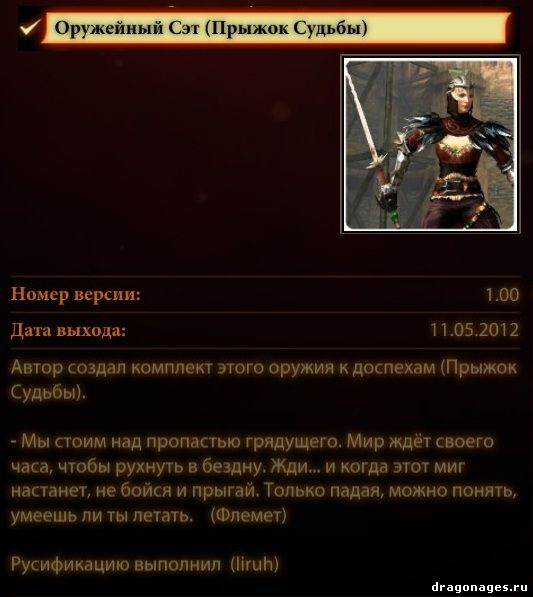 STP Leap of Fate Weapons, превью