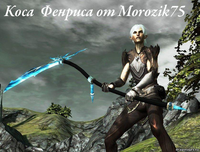 fenris scythe blu green ru, превью