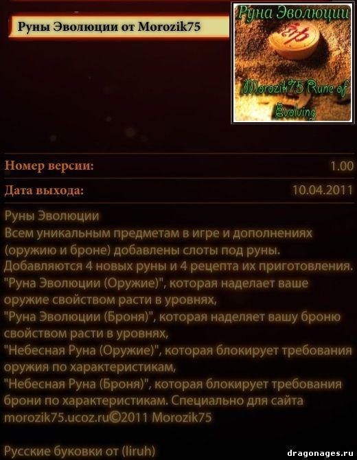 Morozik75 Runes of Evolving, превью