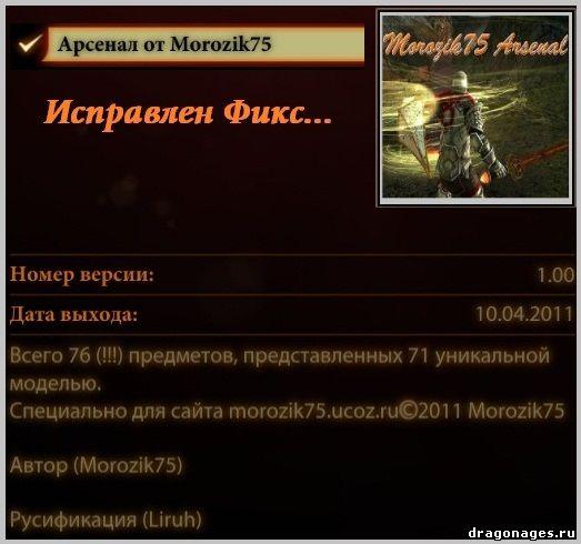 Новое оружие от Morozik75 для Dragon Age 2, превью