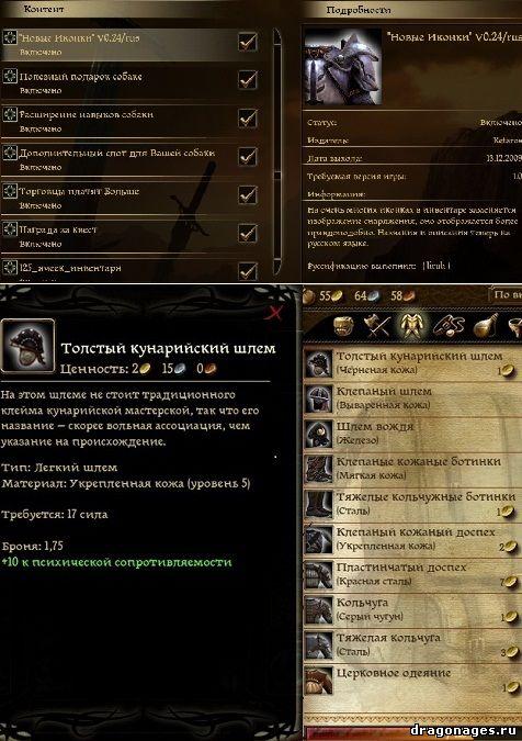 Новые иконки для Dragon Age: Origins, превью