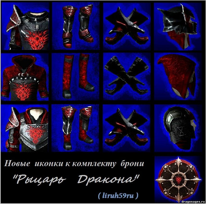 SG's Dragon Knight Armour Pack, превью