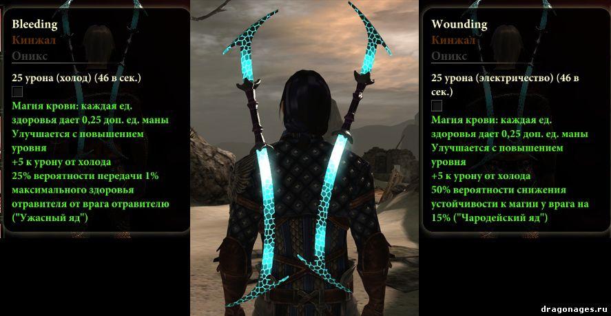 Кинжалы, посох, лук мечи и щит для Dragon Age 2, превью