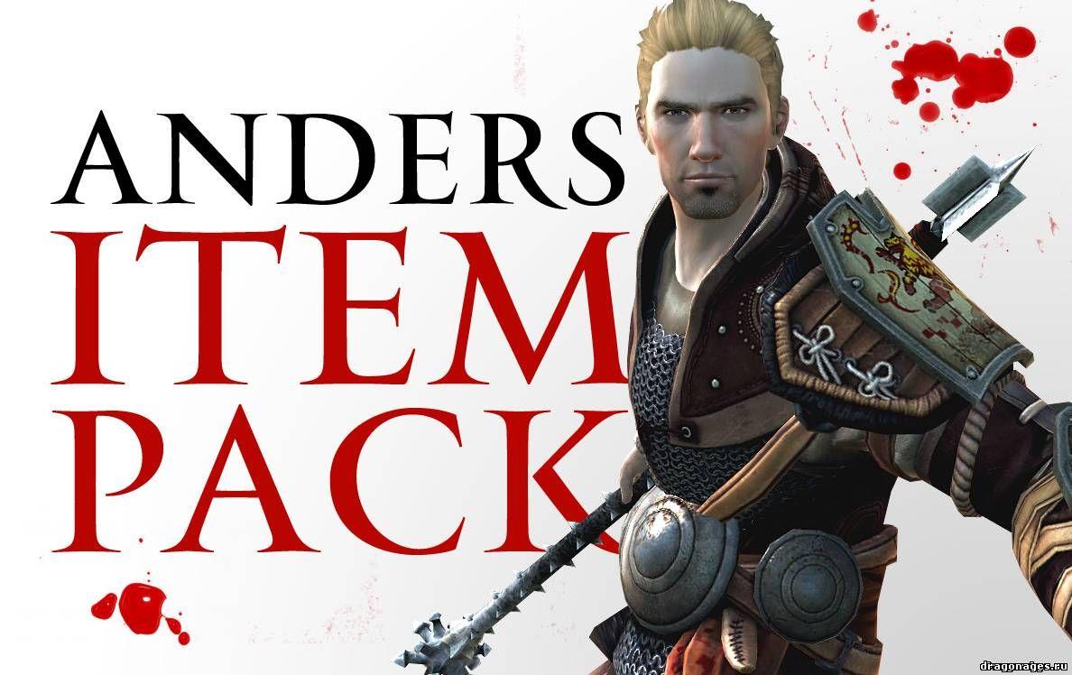Anders Item Pack - Новые доспехи для Андерса, превью