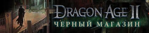 Dragon Age 2 DLC Черный магазин, превью