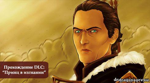 Dragon Age 2 DLC Принц в изгнании, превью