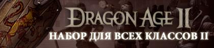 """DLC Dragon Age """"Набор Предметов №2"""", превью"""
