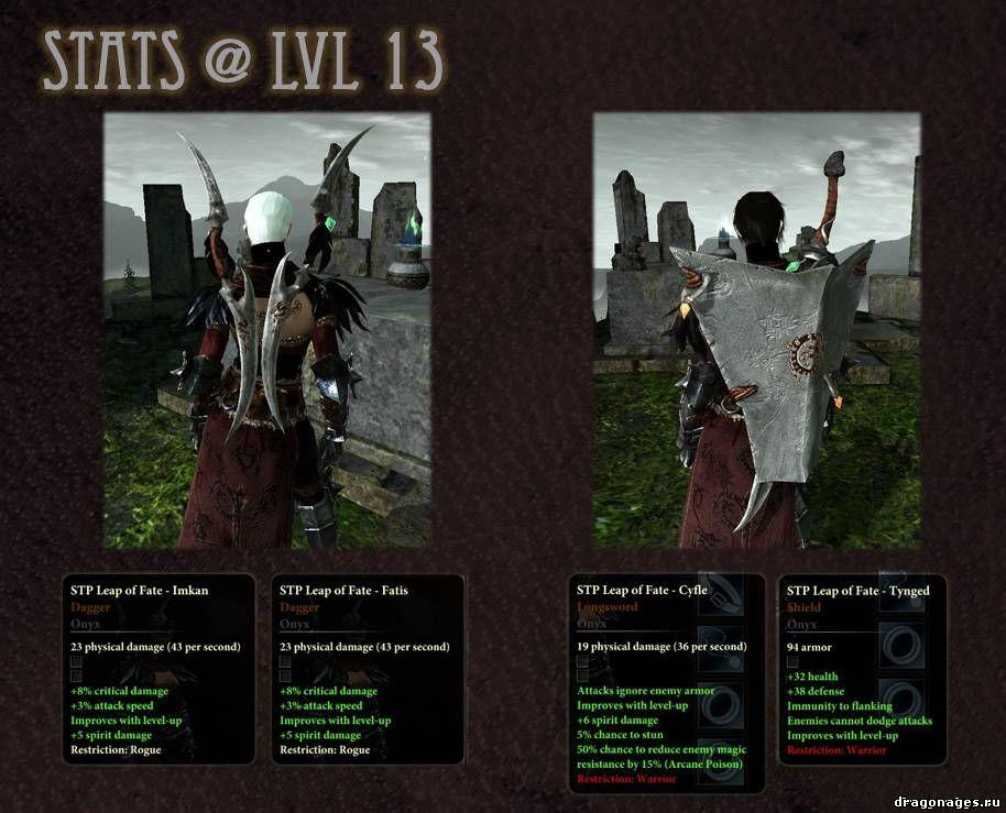 Новое оружие для Dragon Age 2, превью