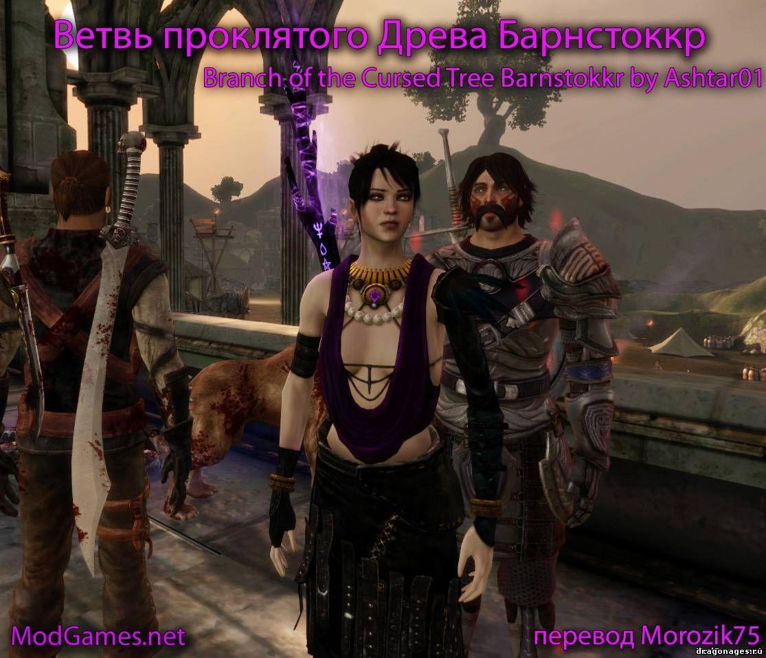 Замечательный посох для Dragon Age: Origins, превью