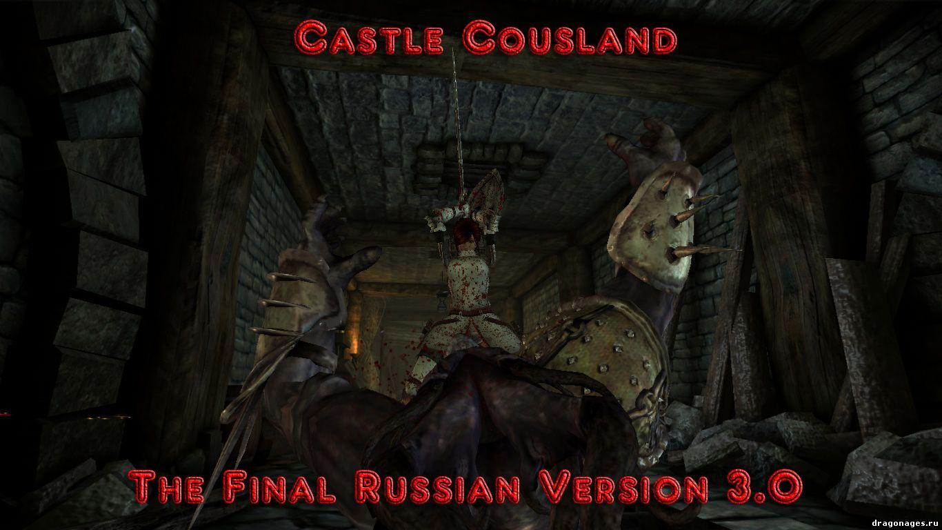 Замок Кусланд, превью