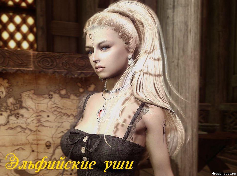 Красивые эльфийские уши, превью