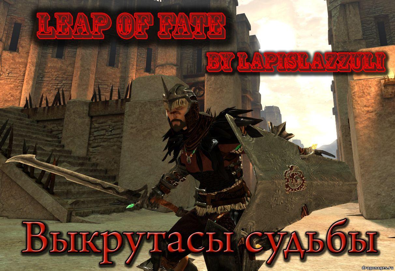 Выкрутасы судьбы (Leap of Fate by LapisLazzuli), превью