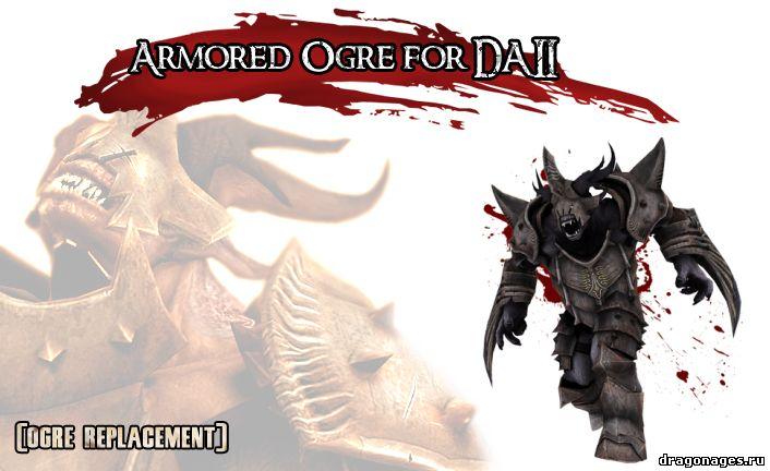 Армированный огр \ Armored Ogre, превью