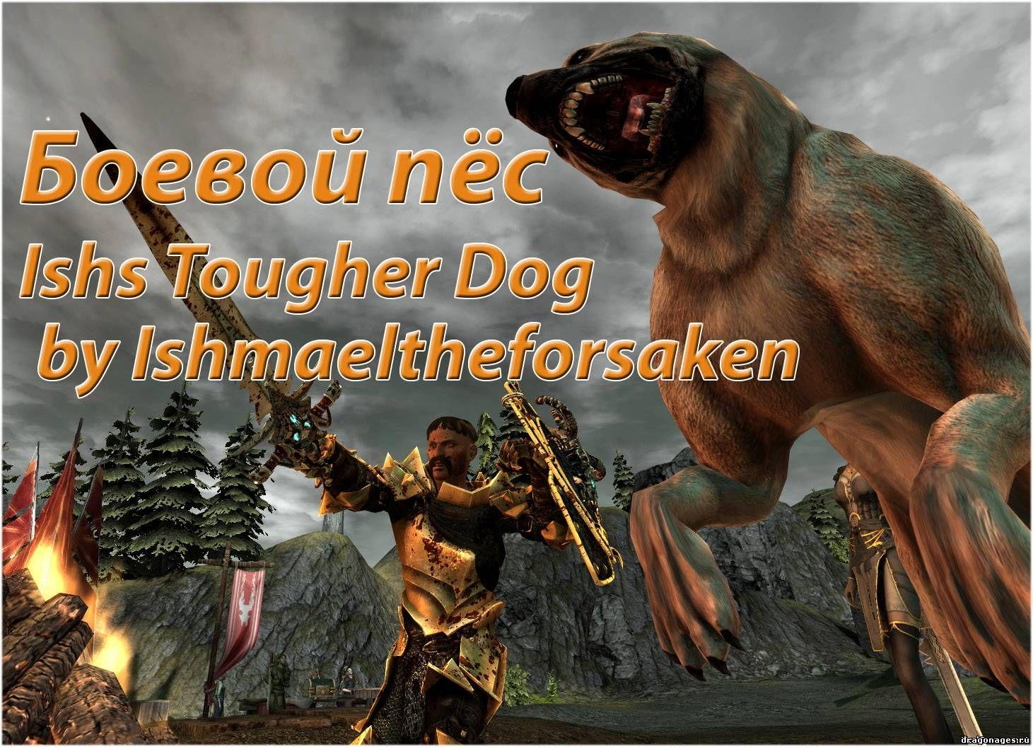 Боевой пёс, превью