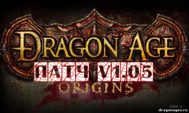 Патч 1.05 для Dragon Age: Origins, превью