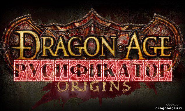 Русификатор текста и звука для Dragon Age: Origins, превью