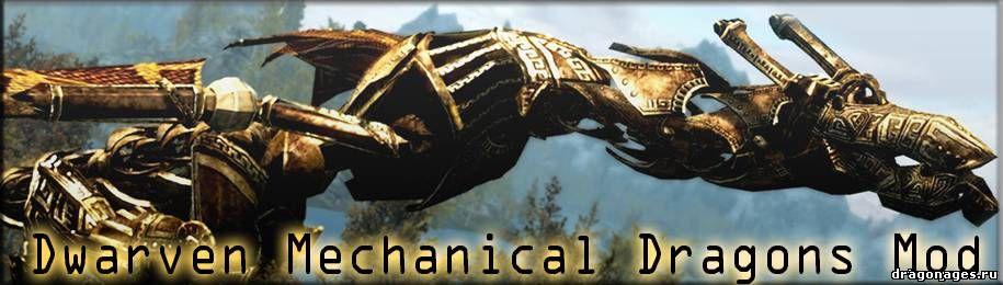 Новый вид драконов в Skyrim, превью