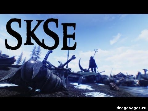 Скрипт SKSE для Skyrim, превью