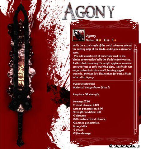 Уникальный набор нового оружия для Dragon Age: Origins, превью