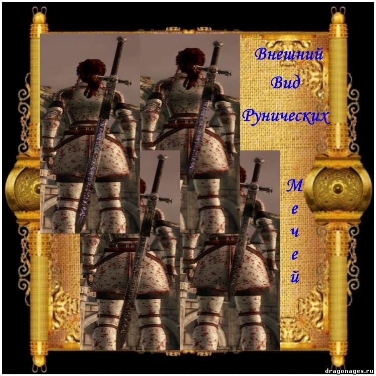 Уникальные рунические мечи!, превью