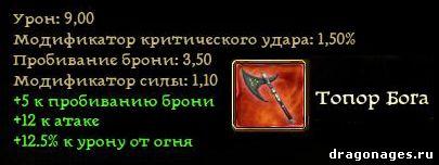 Смертоносное оружие - Топор Бога, превью