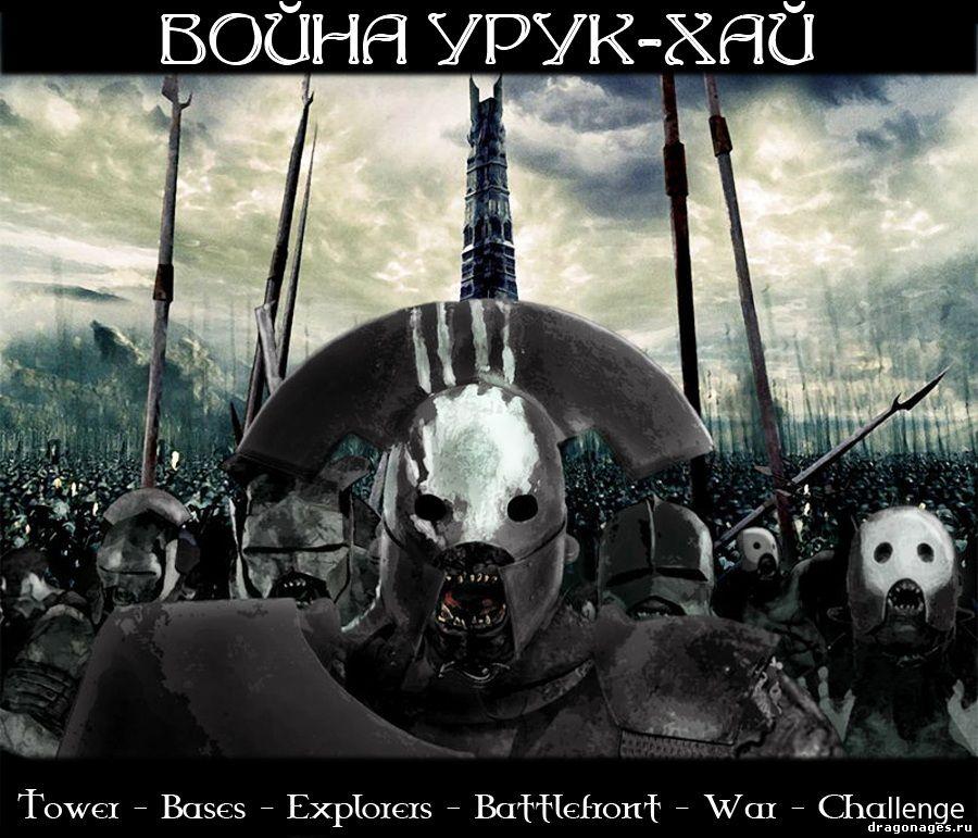 Урук-Хай в Skyrim, превью