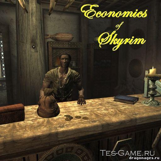 Экономика в Скайриме, превью
